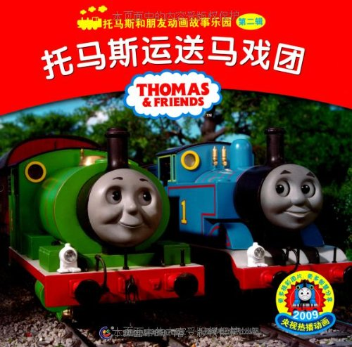 Thomas Gives the Circus