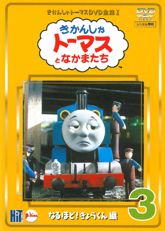 The Complete Works of Thomas the Tank Engine 1 Vol.3
