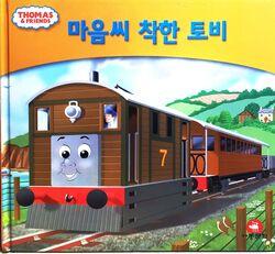 MyThomasStoryLibraryTobyKoreanAlternateCover.jpg