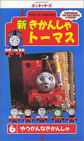 New Thomas the Tank Engine Vol.6