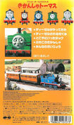 ThomastheTankEnginevol9(JapaneseVHS)backcover