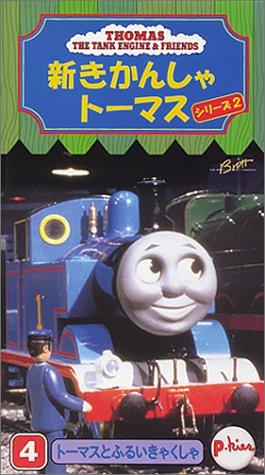 New Thomas the Tank Engine 2 Vol.4