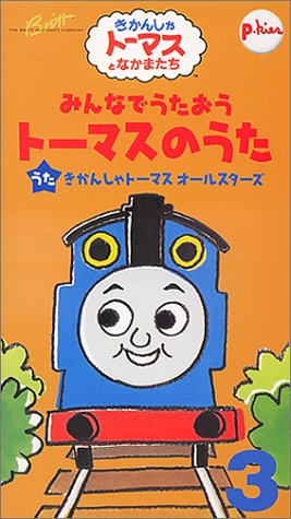 Let's Sing Thomas Songs Together Vol.3