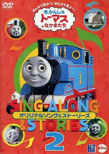 Sing-Along and Stories 2