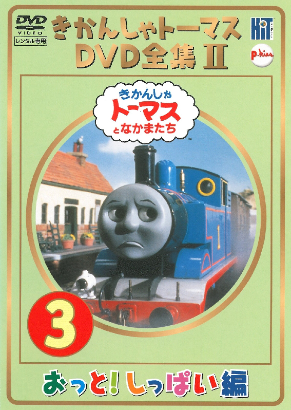 The Complete Works of Thomas the Tank Engine 2 Vol.3