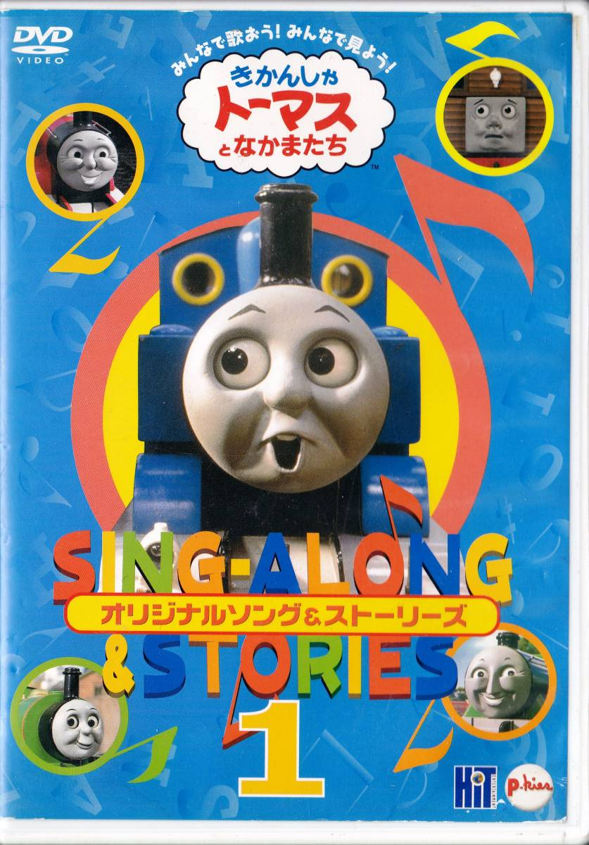 Sing-Along and Stories (Japanese VHS/DVD)