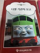 52.KoreanTelevisionSeriesBook