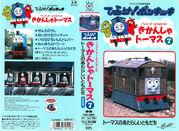 ThomastheTankEnginevol7(JapaneseVHS)originalcover