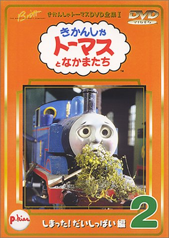 The Complete Works of Thomas the Tank Engine 1 Vol.2