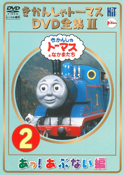 The Complete Works of Thomas the Tank Engine 2 Vol.2