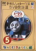 The Complete Works of Thomas the Tank Engine 2 Vol. 5 2003 DVD