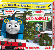 LastTrainforChristmas(ThaiVCD)