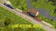 TooLoud,Thomas!KoreanTitleCard