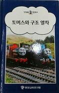 32.ThomasandtheBreakdownTrainKoreanBook