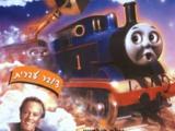 תומס ומסילת הקסמים