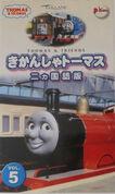 Thomas The Tank Engine Volume 5 2002 VHS