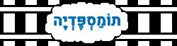 תומספדיה
