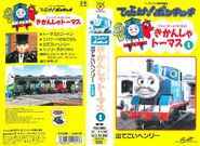 ThomastheTankEnginevol1(JapaneseVHS)originalcover