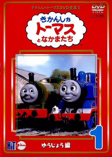 The Complete Works of Thomas the Tank Engine 1 Vol.1