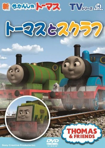 Thomas and Scruff (Japanese DVD)