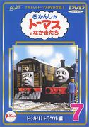 The Complete Works of Thomas the Tank Engine 1 Vol.7 2000 DVD
