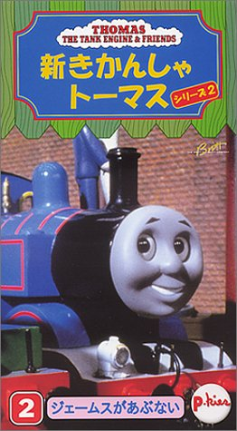 New Thomas the Tank Engine 2 Vol.2