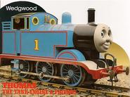 ThomasWedgewoodpromo