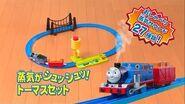 Plarail Choo-choo Steam! Thomas Set demonstration
