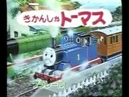 Plarail Thomas the Tank Engine Set commercial