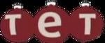 ТЕТ (2014, новогодний)