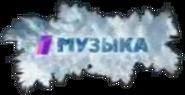 Музыка Первого новогодний 2010-2011