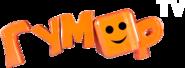 Гумор ТВ (2012-2016, эфирный)