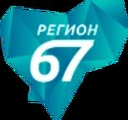 Регион 67