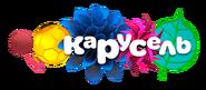 Карусель (весна 2017)