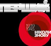 Первый национальный (Украина, 9 мая 2014)
