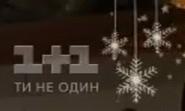 1+1 (Украина) (2017-2018, новогодний)