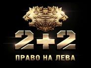 2+2 2 (право на лева)