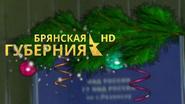 Брянская Губерния (2020-2021, новогодний)