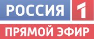 Россия-1 Прямой эфир (2012)