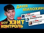 ДАНЯ МИЛОХИН - Шоу ХЕЙТ КОНТРОЛЬ - 4 выпуск