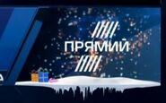 Прямий (новогодний, 2018-2019)
