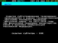 Телетекст (Матч ТВ, 2016) 100 страница