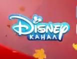 Канал Disney (осений логотип на красной стенке 2015-2016 гг.)