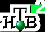 НТВ (1998-2001, с цифрой 2)