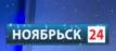 Ноябрьск 24 (2020-2021, новогодний)