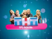 Кадр из заставки (ТНТ, 2006-2007) (Про любовь)