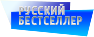 Русский бестселлер (яркий)