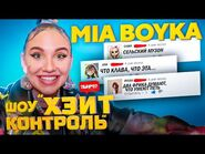 MIA BOYKA - Шоу Хейт Контроль - 2 выпуск