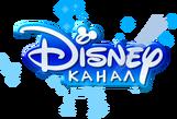 Канал Disney (светло-синий логотип с 2018 года)