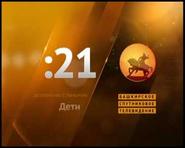 Часы БСТ (Уфа) в 2010-2011 гг.